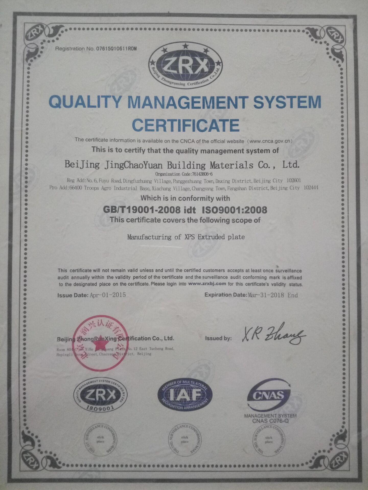 国际组织认证