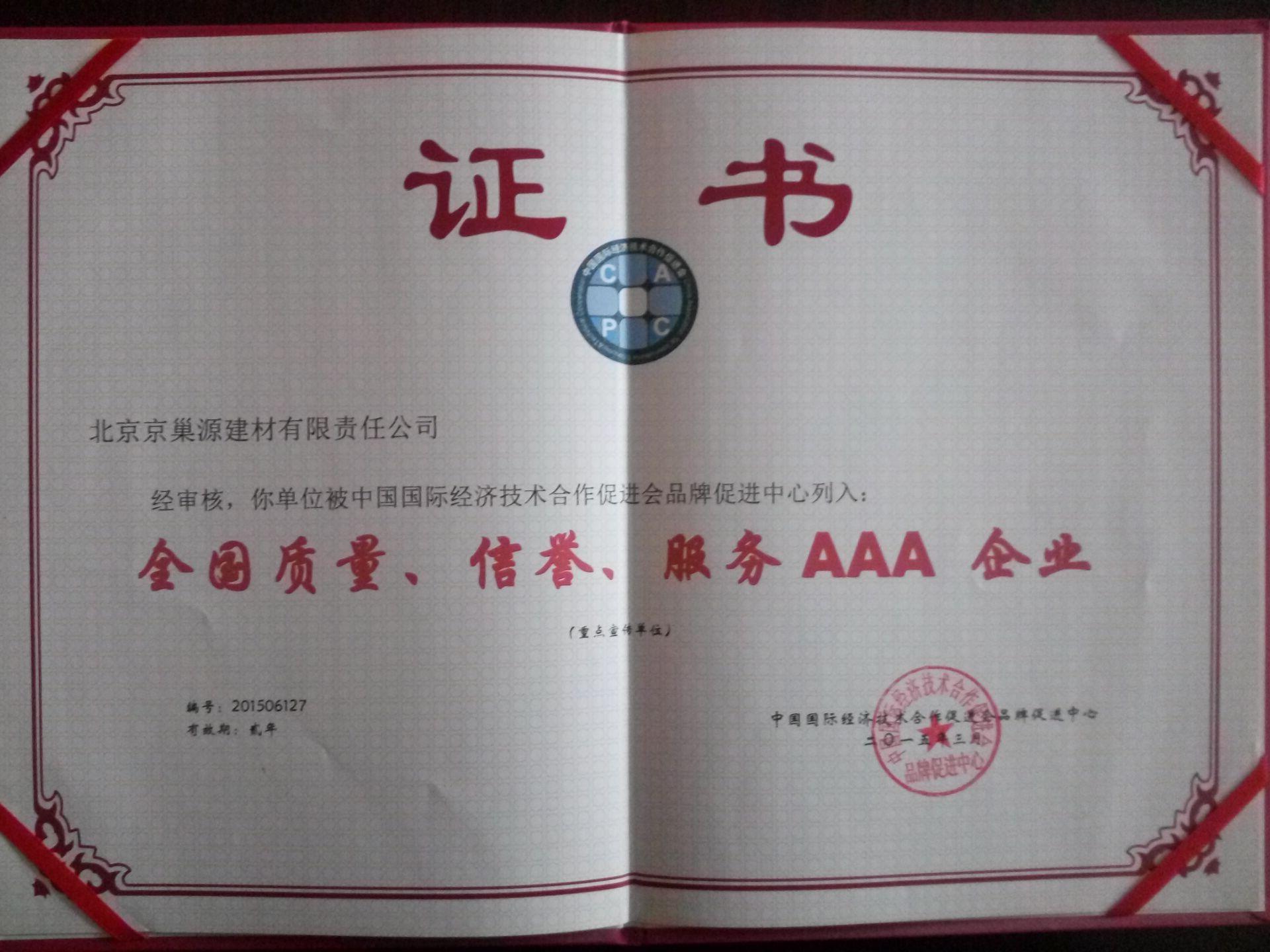 AAA级企业认证