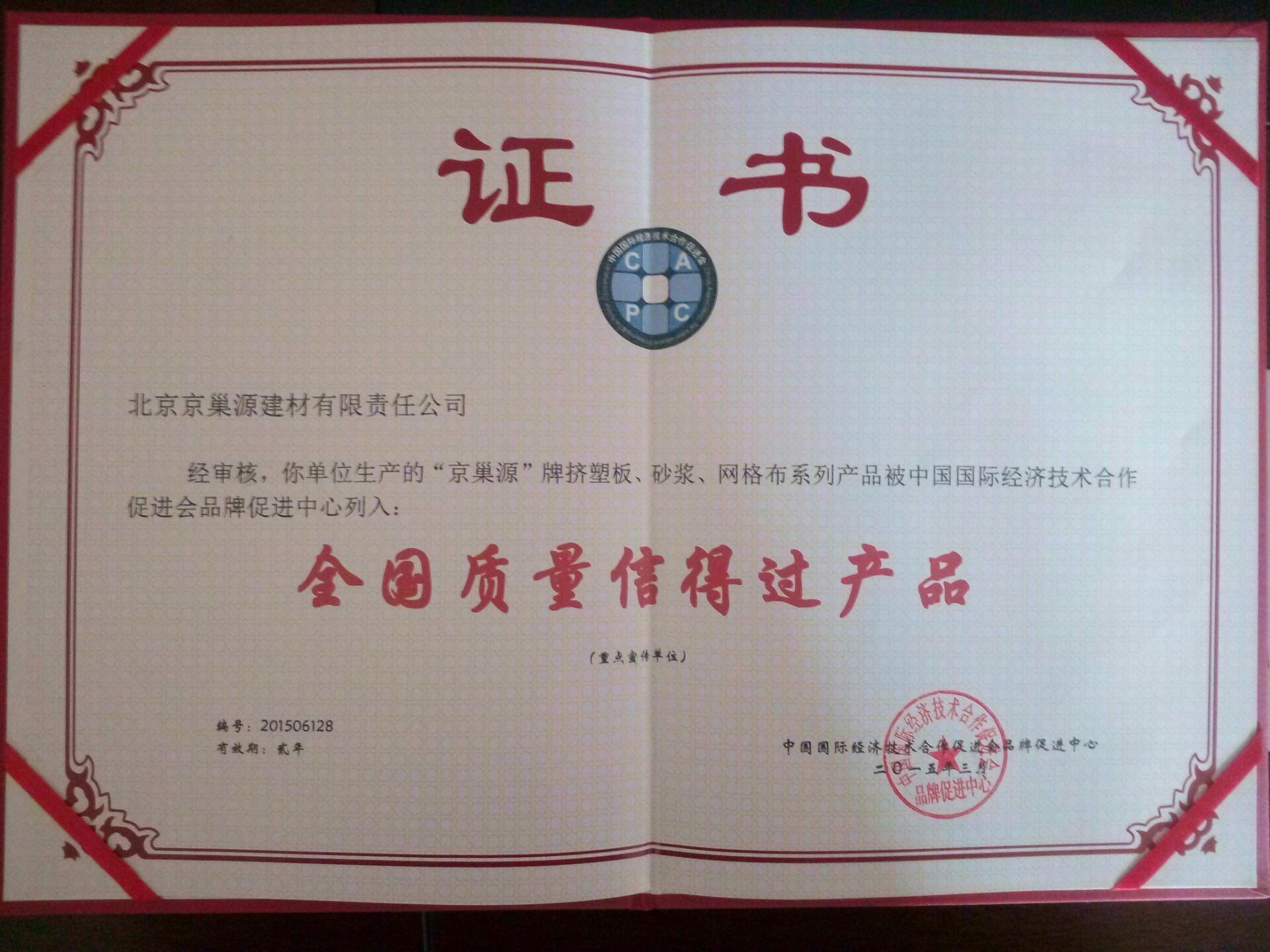 信得过产品证书