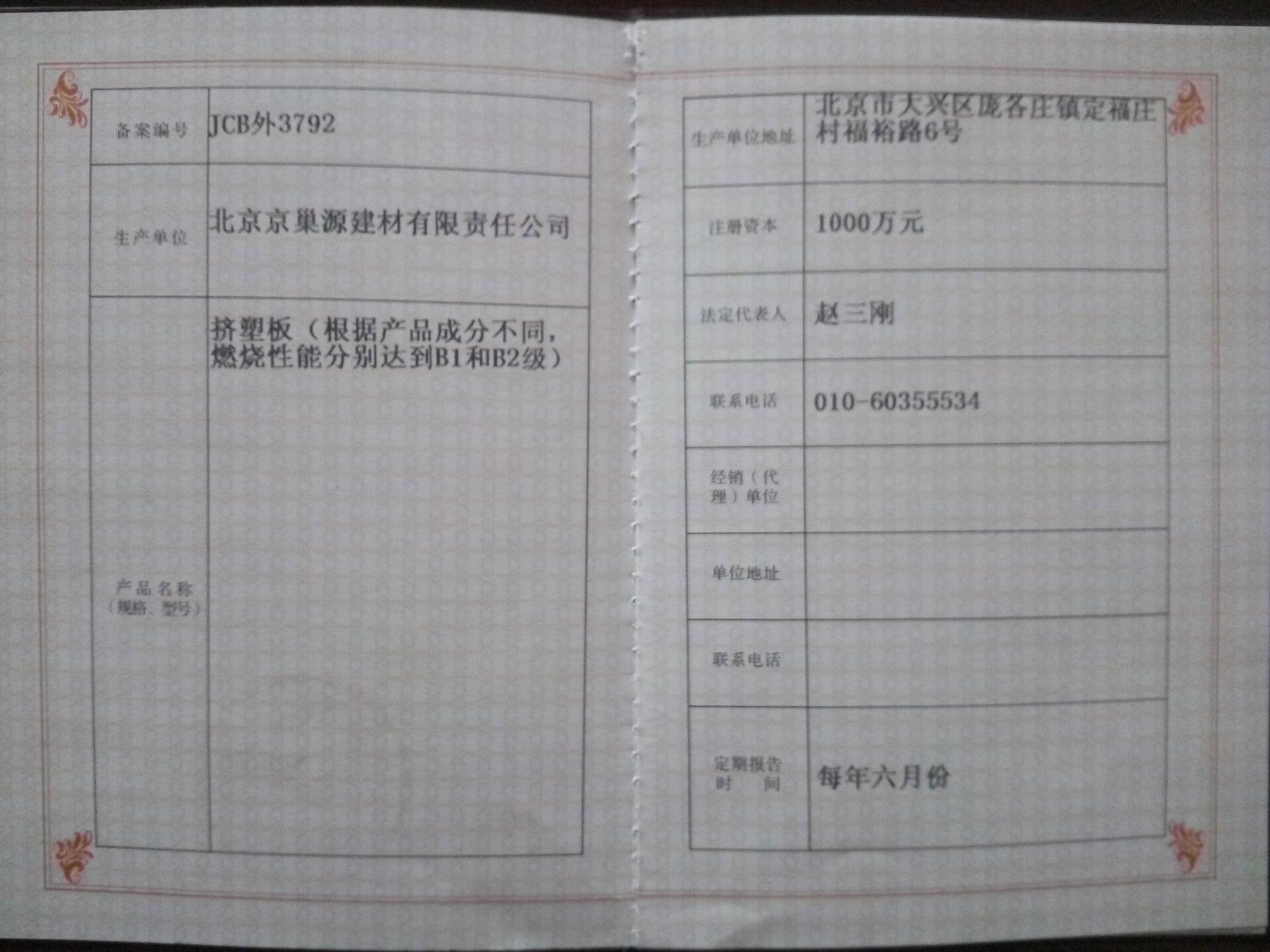 企业备案证书
